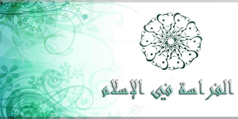 الفراسة في الاسلام