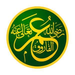 من فراسة عمر بن الخطاب - رضى الله عنه