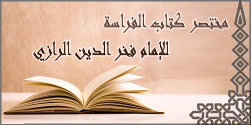 كتاب الفراسة للإمام فخر الدين الرازي