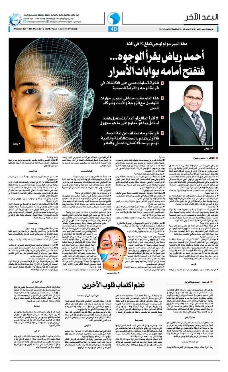 أحمد رياض يقرأ الوجوه… فتفتح أمامه بوابات الأسرار