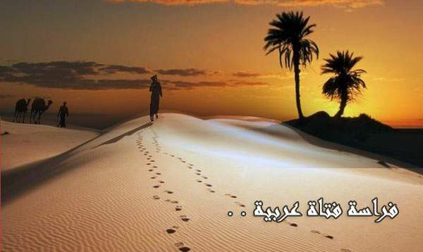 قصة فراسة فتاة عربية