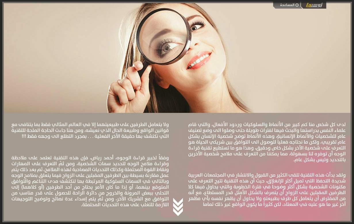 كيف نستفيد من قراءة الوجه في اكتشاف مدى التوافق بين شريكي الحياة؟