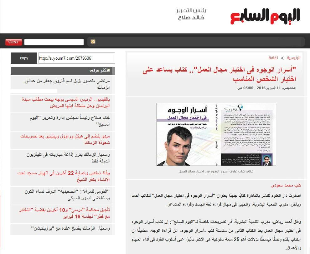 اسرار الوجوه - على موقع اليوم السابع