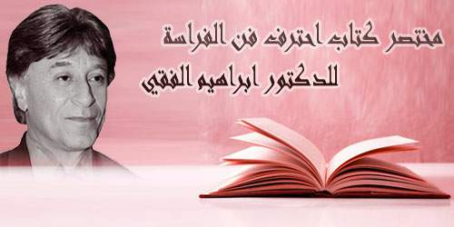 مختصر كتاب احترف فن الفراسة للدكتور ابراهيم الفقي