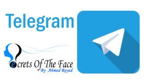 قناة أسرار الوجوه على التليجرام