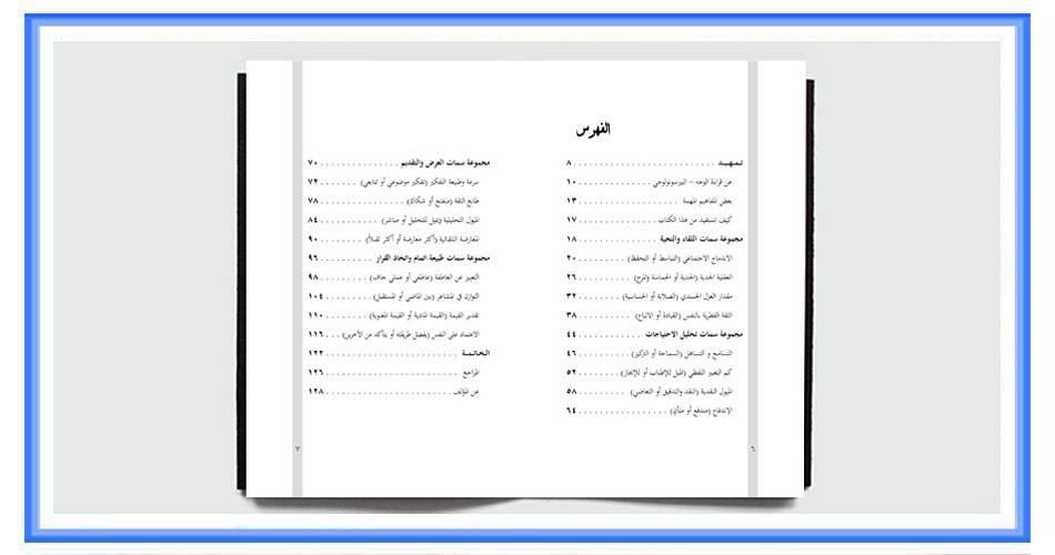 كتاب اسرار الوجوه في التعامل مع الاخرين pdf