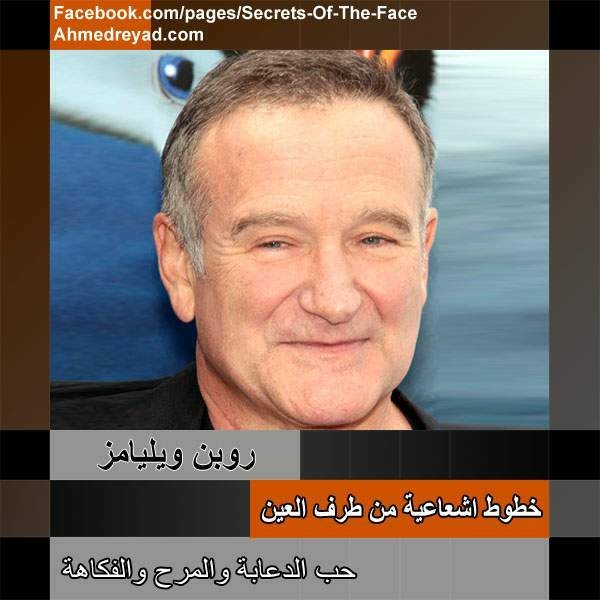 Robin Williams روبن ويليامز